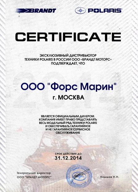 Сертификат ООО «Форс Марин»