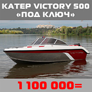 ����� Victory 500