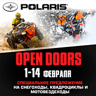 Акция ATV Polaris